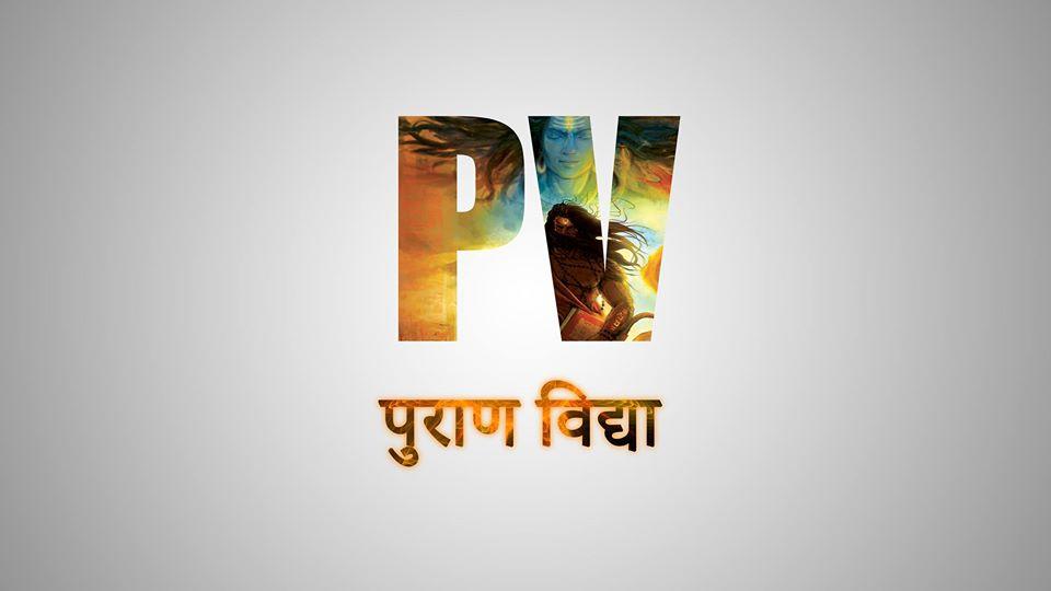 Puraan Vidya Cover