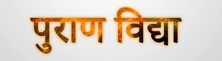 Puraan Vidya पुराण विद्या