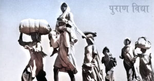 1947 Partition Image
